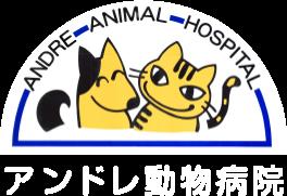 アンドレ動物病院